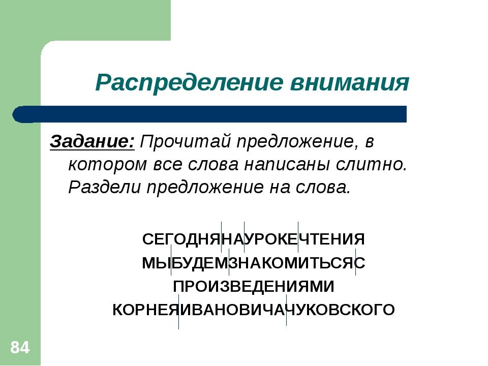 * Распределение внимания Задание: Прочитай предложение, в котором все слова н...