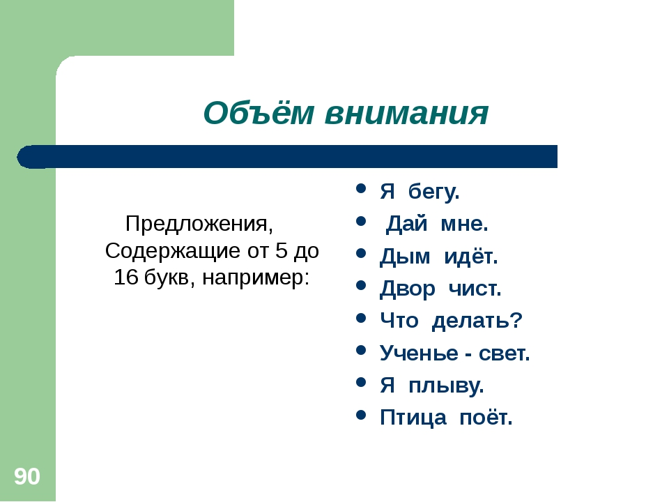 * Объём внимания Предложения, Содержащие от 5 до 16 букв, например: Я бегу. Д...