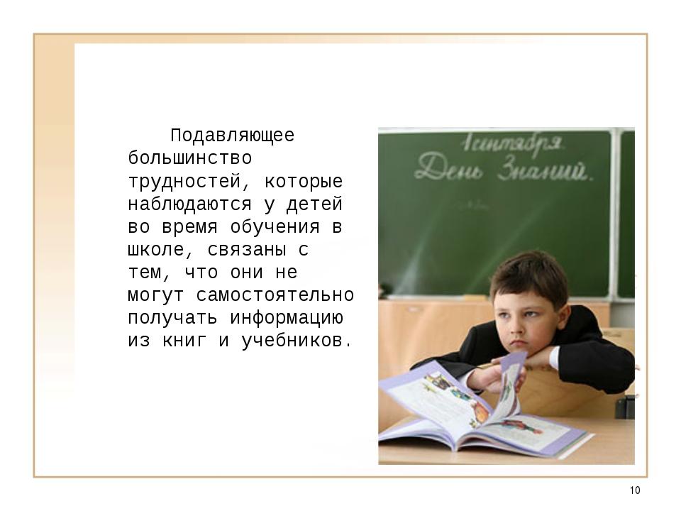 * Подавляющее большинство трудностей, которые наблюдаются у детей во время...