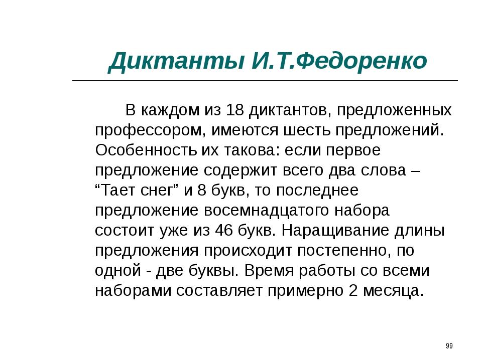* Диктанты И.Т.Федоренко В каждом из 18 диктантов, предложенных профессором...