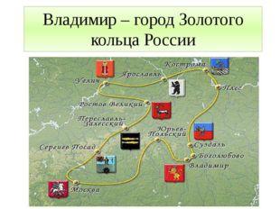 Владимир – город Золотого кольца России