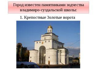 Город известен памятниками зодчества владимиро-суздальской школы: 1. Крепостн