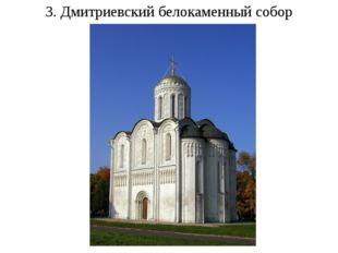 3. Дмитриевский белокаменный собор
