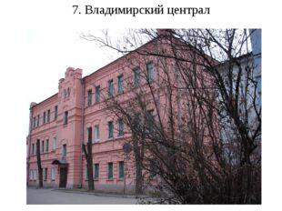 7. Владимирский централ