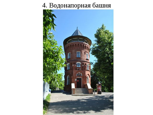 4. Водонапорная башня