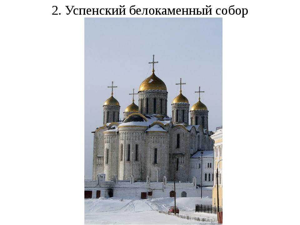 2. Успенский белокаменный собор