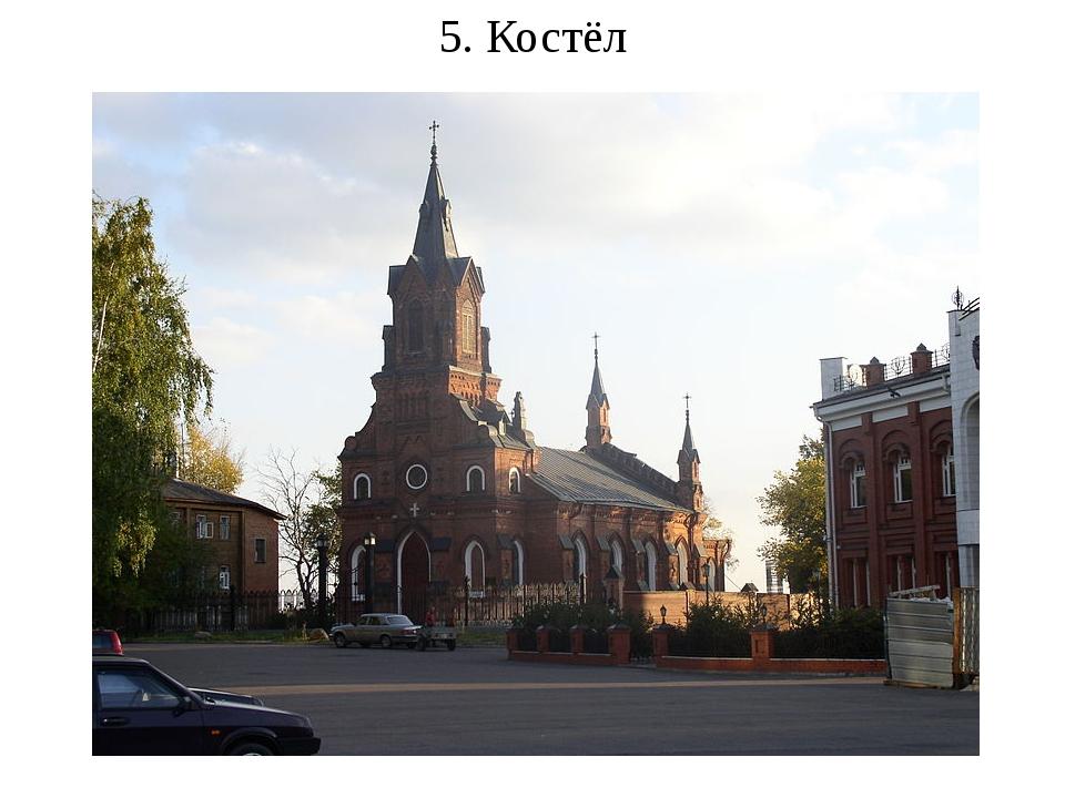 5. Костёл