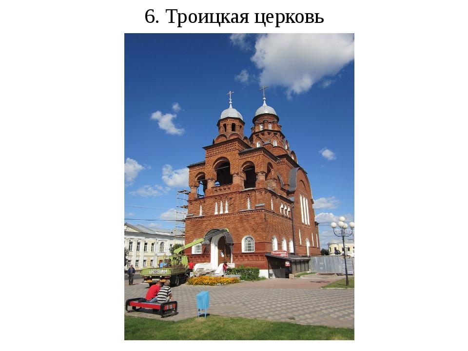 6. Троицкая церковь