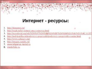 Интернет - ресурсы: http://densemyi.ru/ http://readr.ru/lev-tolstoy-otec-i-si