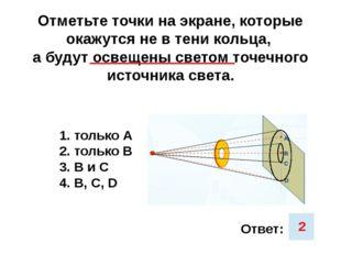 Отметьте точки на экране, которые окажутся не в тени кольца, а будут освещены