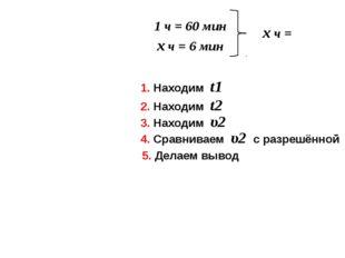 υ1 = 60 км/ч L = 15 км t = 6 мин υ1 - ? 1 ч = 60 мин х ч = 6 мин х ч = 1. Нах