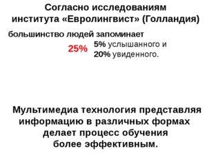 Согласно исследованиям института «Евролингвист» (Голландия) большинство людей