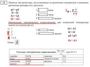 ρ1 = ρ2 l1 = l2 S1 > S2 R = ρ · l S R1 < R2 Х Х S2 = S3 l2 < l3 ρ2 ? ρ3 ρ2 <