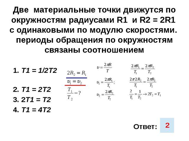Две материальные точки движутся по окружностям радиусами R1 и R2=2R1 с оди...