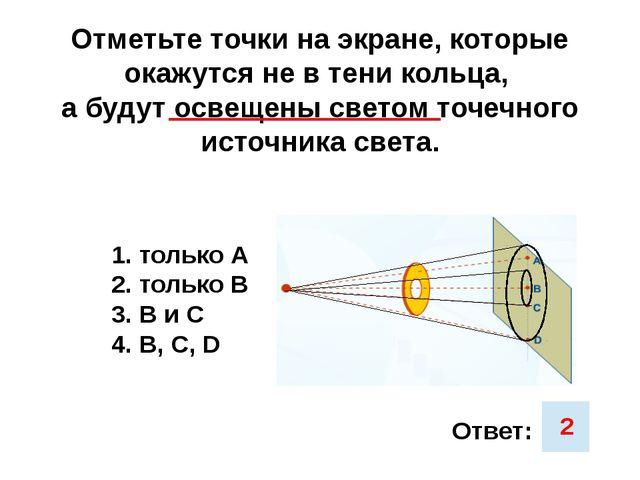 Отметьте точки на экране, которые окажутся не в тени кольца, а будут освещены...