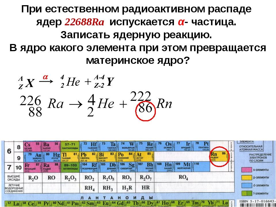 При естественном радиоактивном распаде ядер 22688Ra испускается α- частица. З...
