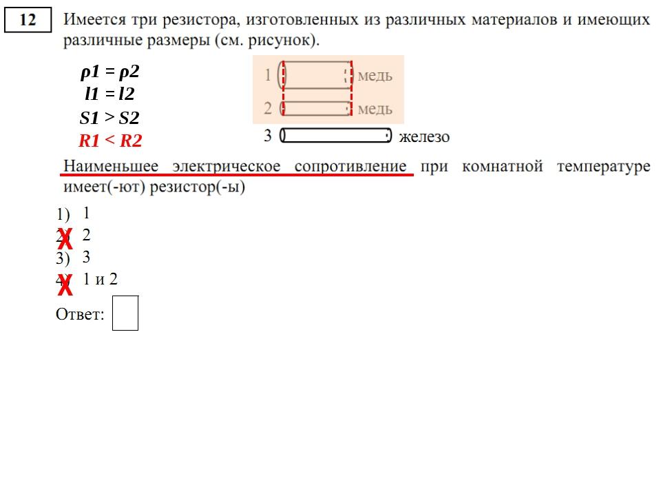 ρ1 = ρ2 l1 = l2 S1 > S2 R = ρ · l S R1 < R2 Х Х