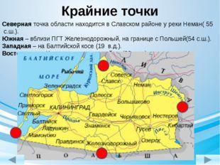 Северная точка области находится в Славском районе у реки Неман( 55 с.ш.). Юж