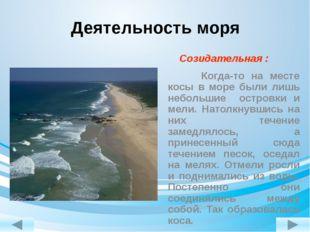 Деятельность моря Созидательная : Когда-то на месте косы в море были лишь неб