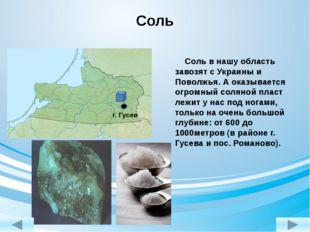 Соль Соль в нашу область завозят с Украины и Поволжья. А оказывается огромны