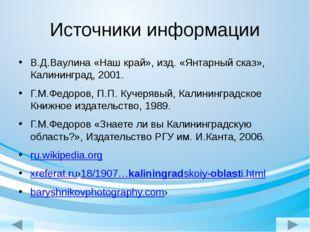 Источники информации В.Д.Ваулина «Наш край», изд. «Янтарный сказ», Калинингра