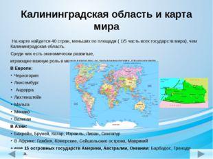 Калининградская область и карта мира На карте найдется 40 стран, меньших по п