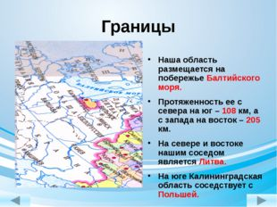 Границы Наша область размещается на побережье Балтийского моря. Протяженность