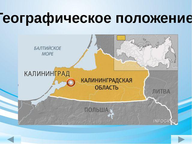 Географическое положение http://newsofic.com/sboj-v-energosisteme-kaliningrad...