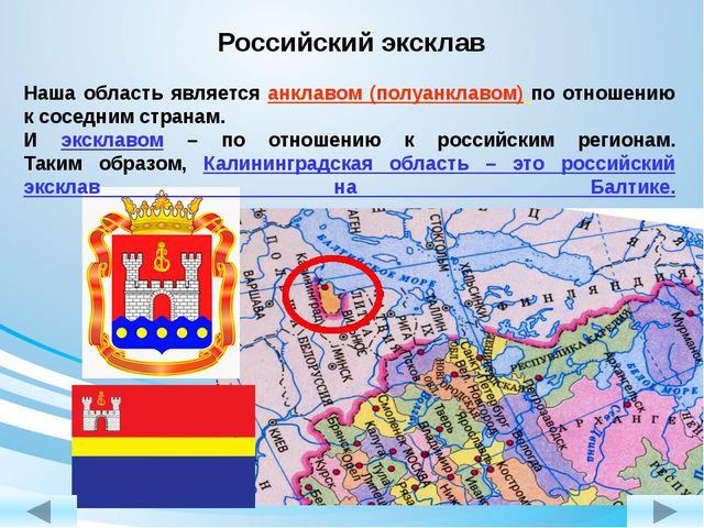 Российский эксклав Наша область является анклавом (полуанклавом) по отношению...