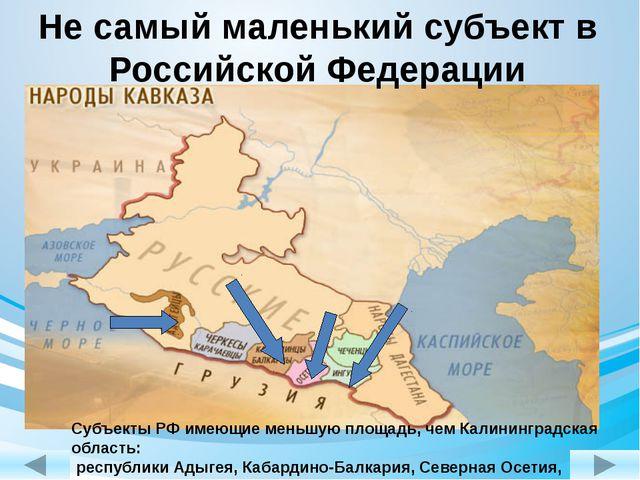 Не самый маленький субъект в Российской Федерации Субъекты РФ имеющие меньшую...