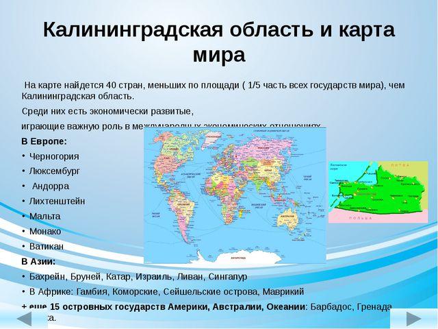 Калининградская область и карта мира На карте найдется 40 стран, меньших по п...