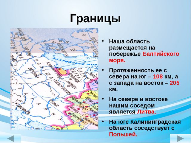 Границы Наша область размещается на побережье Балтийского моря. Протяженность...