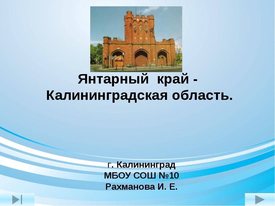 Янтарный край - Калининградская область. Г. Калининград МБОУ СОШ №10 Рахманов...