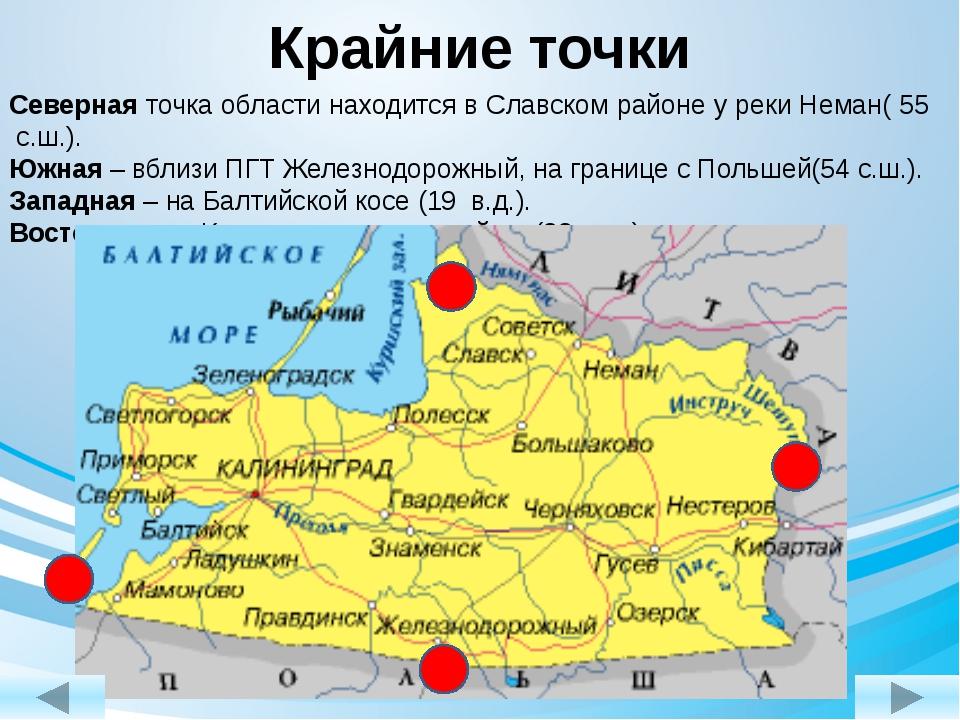 Где расположен город калининград