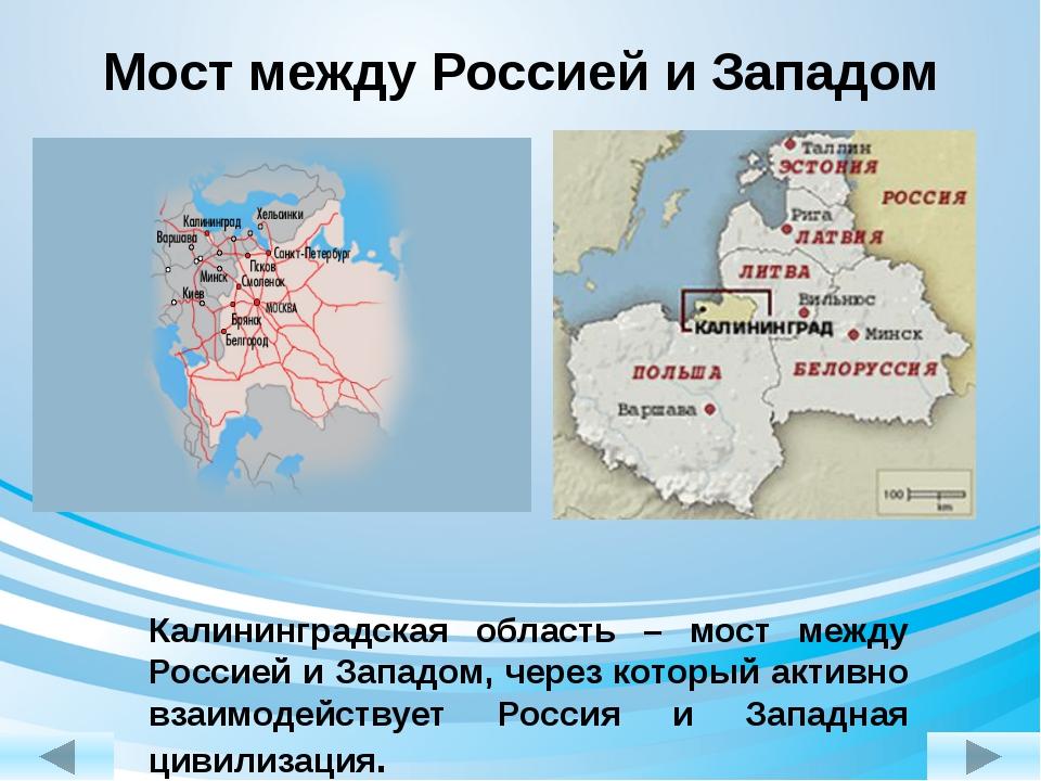 Калининградская область – мост между Россией и Западом, через который активно...