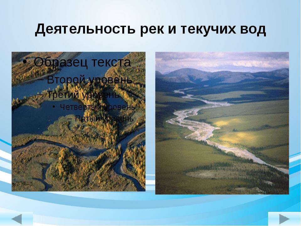 Деятельность рек и текучих вод