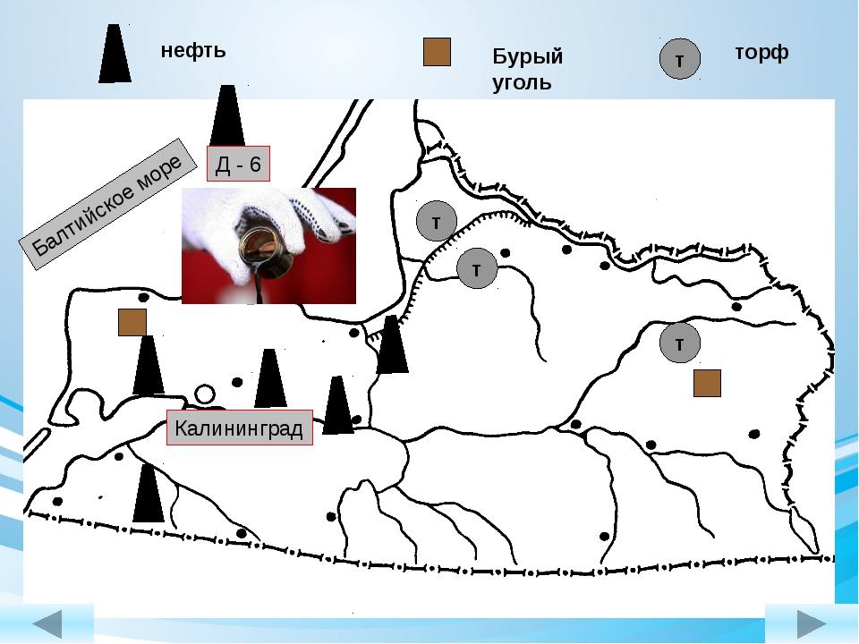 т т т т нефть Бурый уголь торф Д - 6 Балтийское море Калининград