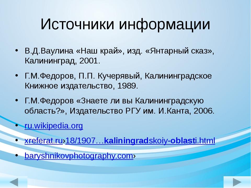 Источники информации В.Д.Ваулина «Наш край», изд. «Янтарный сказ», Калинингра...
