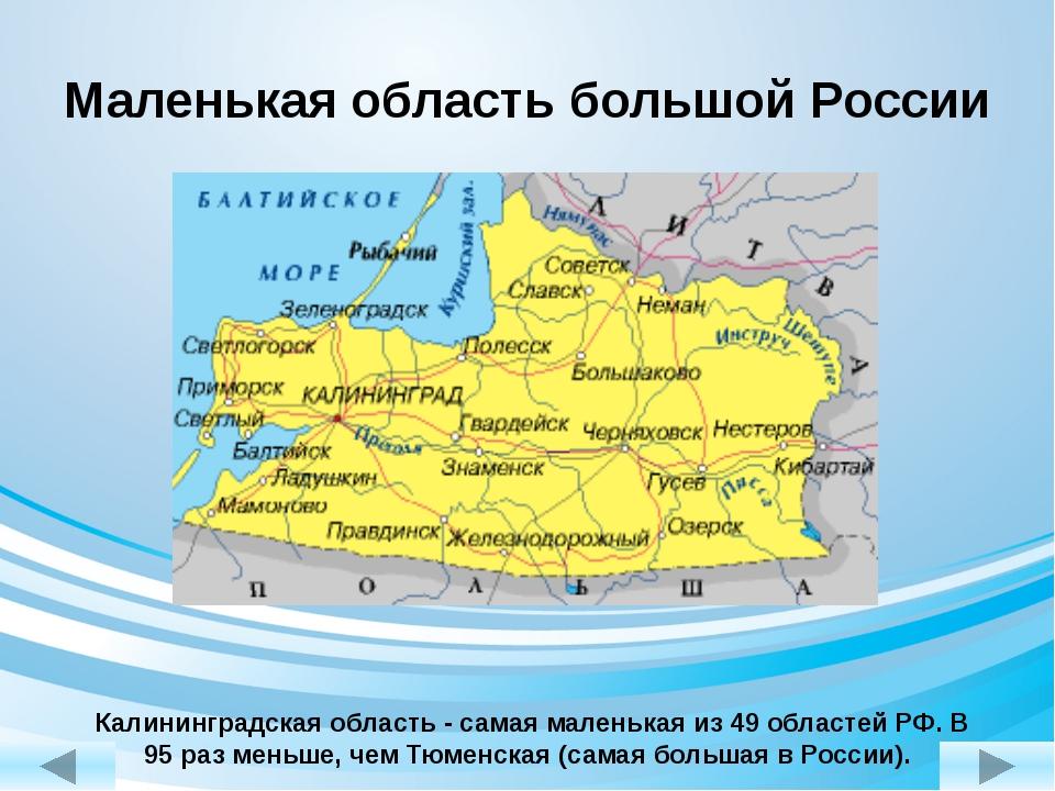 Калининградская область - самая маленькая из 49 областей РФ. В 95 раз меньше,...