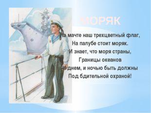 На мачте наш трехцветный флаг, На палубе стоит моряк. И знает, что моря стран