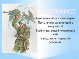 Ракетные войска и артиллерия, Пусть грянет залп орудий в вашу честь! Всей сла