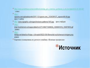 Источник http://www.pra3dnuk.ru/news/stikhotvorenija_pro_voennye_professii_k_