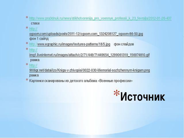 Источник http://www.pra3dnuk.ru/news/stikhotvorenija_pro_voennye_professii_k_...