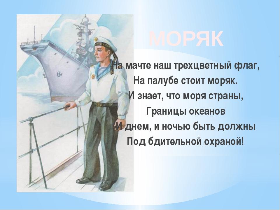На мачте наш трехцветный флаг, На палубе стоит моряк. И знает, что моря стран...