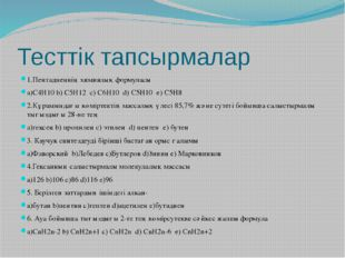 Тесттік тапсырмалар 1.Пентадиеннің химиялық формуласы a)C4H10 b) C5H12 c) C6H