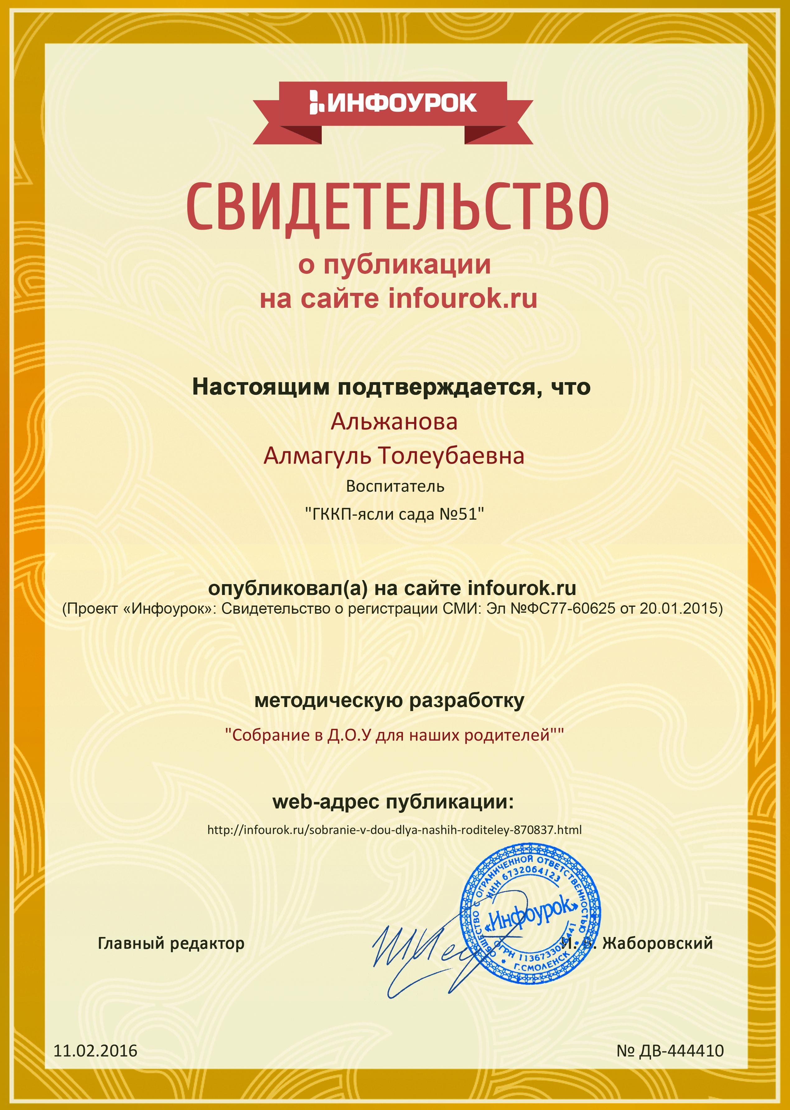 C:\Users\Sagadat-ПК\Downloads\Сертификат проекта infourok.ru № ДВ-444410 (2).jpg