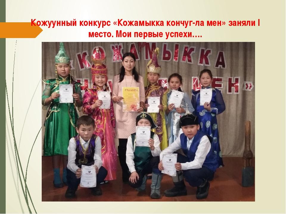 Кожуунный конкурс «Кожамыкка кончуг-ла мен» заняли I место. Мои первые успехи….