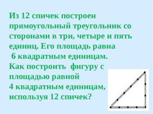 Из 12 спичек построен прямоугольный треугольник со сторонами в три, четыре и