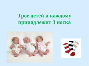 Трое детей и каждому принадлежит 3 носка