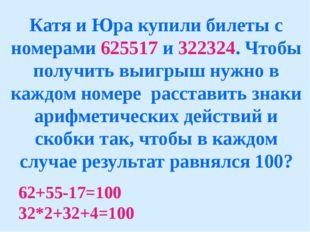 Катя и Юра купили билеты с номерами 625517 и 322324. Чтобы получить выигрыш н